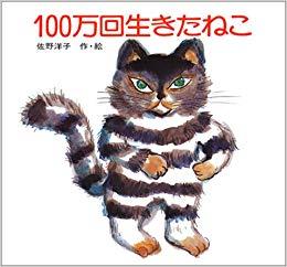 猫は本当に100万回も生きられるのか?